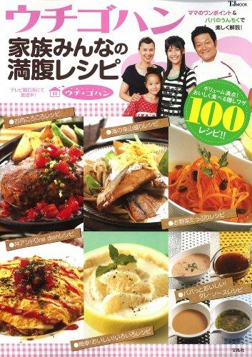 ウチゴハン 家族みんなの満腹レシピ (TJ MOOK)