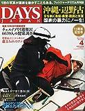 DAYS JAPAN 2015年 04 月号 [雑誌]