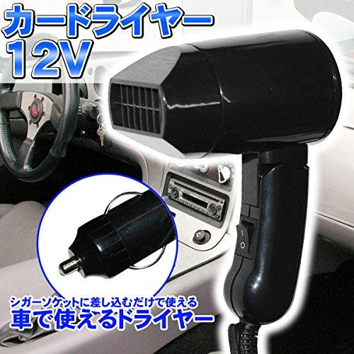 iimono117 車内で手軽に乾かせるカードライヤー