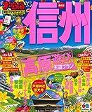 まっぷる 信州 '15 (国内 長野|観光・旅行ガイドブック/ガイド)
