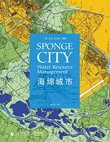 Sponge City: Water Resource Management (English and French Edition)