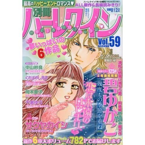 別冊ハーレクインVol.59 (ハーレクイン増刊)