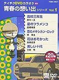 Amazon.co.jpテイチクDVDカラオケ 青春の想い出シリーズ Vol.1