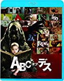 ABC・オブ・デス[Blu-ray/ブルーレイ]