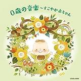 ザ・ベスト 0歳の音楽 ~すこやか赤ちゃん~