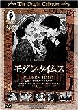 モダン・タイムス [DVD]