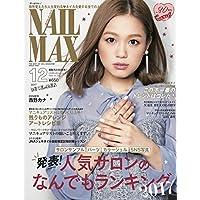 NAIL MAX 表紙画像
