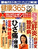 健康365 (ケンコウ サン ロク ゴ) 2008年 01月号 [雑誌]