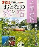 まっぷる おとなの旅と宿 千葉・房総 (国内|宿・旅行ガイドブック/宿泊ガイド)