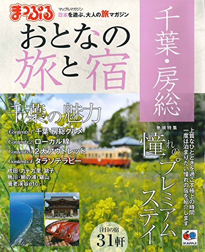 おとなの旅と宿 千葉・房総 (マップルマガジン)