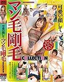 可愛い顔してマン毛剛毛Collection [DVD]