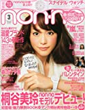 non・no(ノンノ) 2012年 03月号 [雑誌]