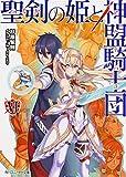 聖剣の姫と神盟騎士団 (6)