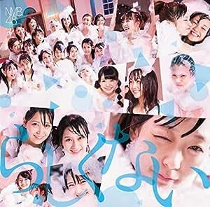 Nmb48 - TBA TYPE-C(+DVD) by Indies Japan - Amazon.com Music