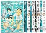 海獣の子供 全5巻完結セット (IKKI COMIX) -