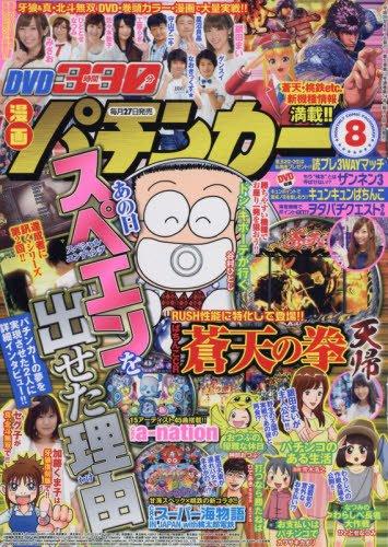 漫画パチンカー 2016年 08 月号 [雑誌]