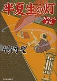 半夏生の灯―あやかし草紙 (時代小説文庫)