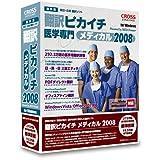 翻訳ピカイチ メディカル 2008 for Windows