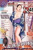 漫画ローレンスR45 2011年 09月号 [雑誌]