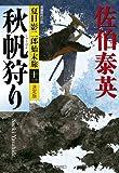 秋帆狩り 決定版: 夏目影二郎始末旅(十一) (光文社時代小説文庫)
