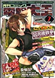 電撃大王 2008年 07月号 [雑誌]