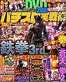 パチスロ実戦術DVD 2014年 08月号 [雑誌]