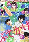 月刊 少年マガジン 2012年 10月号 [雑誌]