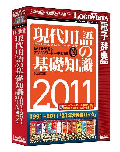 現代用語の基礎知識 1991~2011 21年分特別パック