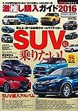 激推し購入ガイド2016 SUV (CARTOPMOOK)