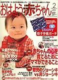 おはよう赤ちゃん 2008年 02月号 [雑誌]
