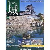 日本の城 64号 (富山城) [分冊百科]