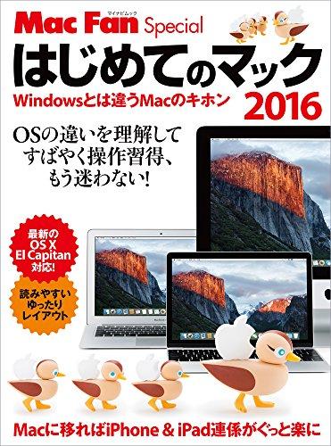 はじめてのマック2016 ~Windowsとは違うMacのキホン~ (Mac Fan Special)