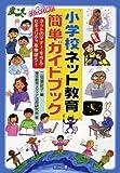 小学校ネット教育簡単ガイドブック―ネットのマナー・モラル・セキュリティを学ぼう!