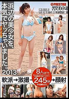 浜辺の美少女を、本気でヤッちゃいました。2013 vol.2 [DVD]