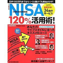 日経ムック NISA(少額投資非課税制度)120%活用術! —タイプ別・お得なプラン付き