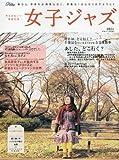 月刊ピアノ2011年2月号増刊 大人かわいい音楽生活 女子ジャズ [雑誌] / ヤマハミュージックメディア (刊)