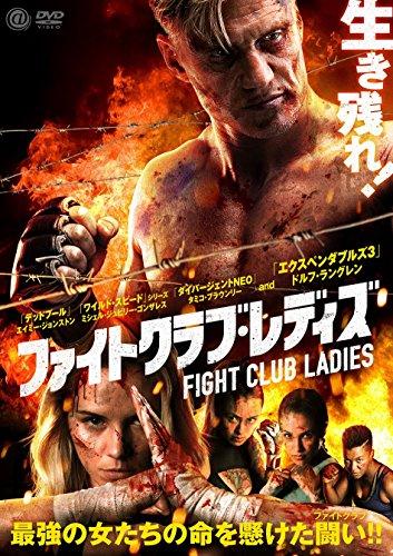 ファイトクラブ・レディズ[DVD]