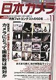 日本カメラ 2010年 11月号 [雑誌]