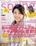 spring (スプリング) 2009年 04月号 [雑誌]