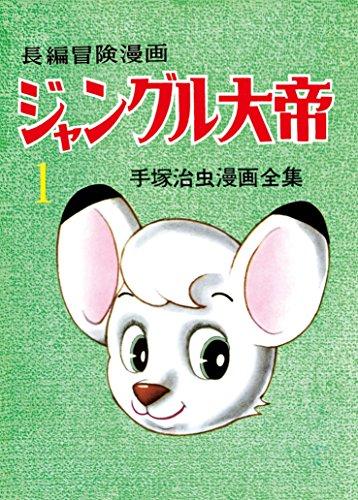 長編冒険漫画 ジャングル大帝 [1958-59・復刻版] 1 (手塚治虫漫画全集)