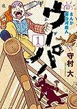 まんが 新白河原人 ウーパ!(1) (モーニングコミックス)