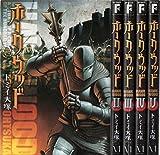 ホークウッド コミック 1-5巻セット (MFコミックス フラッパーシリーズ)
