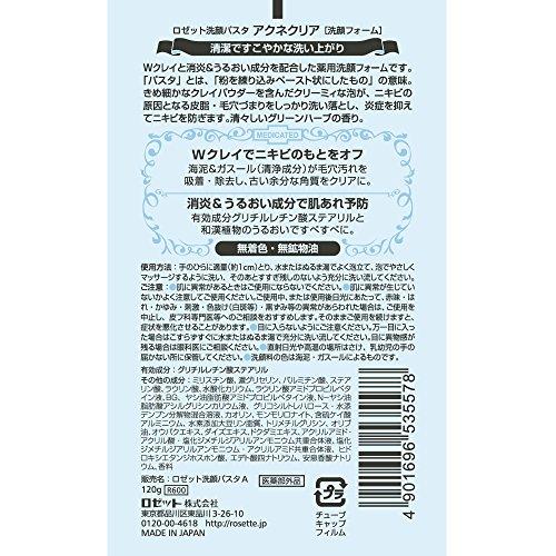 Amazon.co.jp: 薬用アクネ: ドラッグストア