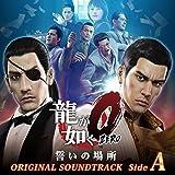 龍が如く0 誓いの場所 オリジナルサウンドトラック Side A