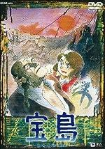 宝島(1)