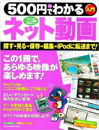 500円でわかるネット動画―YouTube・ニコニコ動画活用ガイド