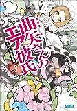 曲矢さんのエア彼氏 3 (ガガガ文庫)