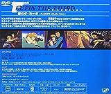 Image de 愛のダ・カーポ/FUJIKO's Unlucky Days _ ルパン三世 TVスペシャル第11弾 [DVD]