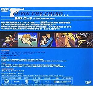 愛のダ・カーポ/FUJIKO's Unlucky Days _ ルパン三世 TVスペシャル第11弾 [DVD]