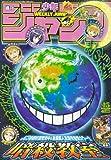 週刊少年ジャンプ 2013年3月25日号 No.15